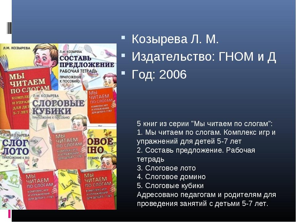 """Козырева Л. М. Издательство: ГНОМ и Д Год: 2006 5 книг из серии """"Мы читаем по..."""
