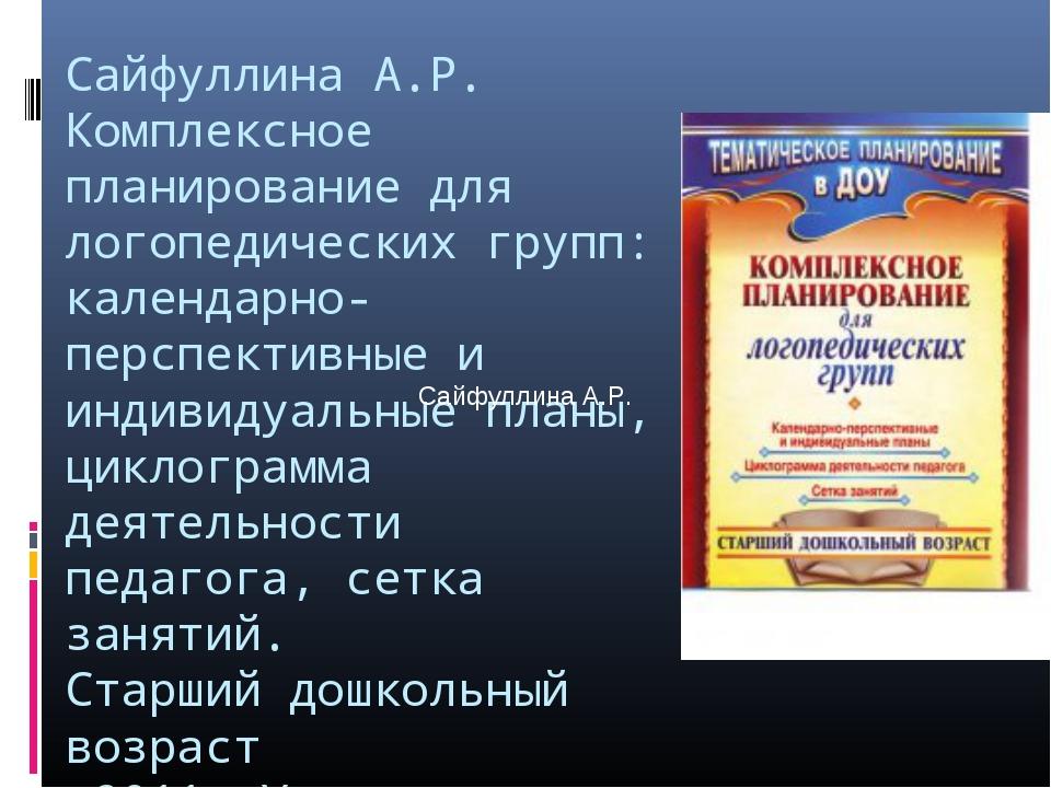 Сайфуллина А.Р. Комплексное планирование для логопедических групп: календарно...