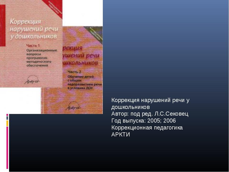 Коррекция нарушений речи у дошкольников Автор: под ред. Л.С.Сековец Год выпус...