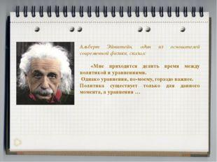 Альберт Эйнштейн, один из основателей современной физики, сказал: «Мне прихо