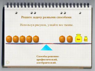Решите задачу разными способами. Используя рисунок, узнайте вес тыквы. Способ