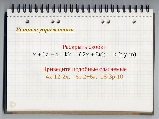 Раскрыть скобки х + ( а + b – k); –( 2х + 8к); k-(t-y-m) Приведите подобные с...