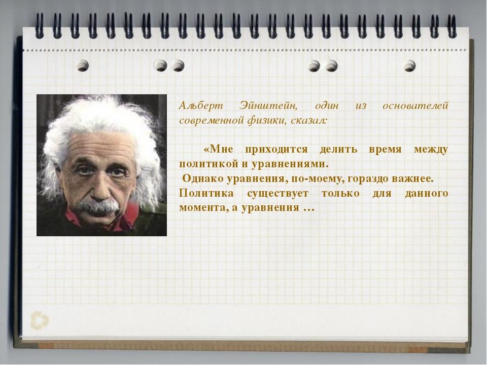 Альберт Эйнштейн, один из основателей современной физики, сказал: «Мне прихо...