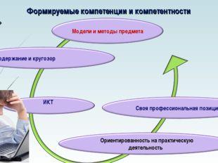 Формируемые компетенции и компетентности