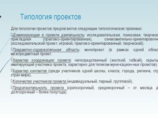 Типология проектов Для типологии проектов предлагаются следующие типологическ