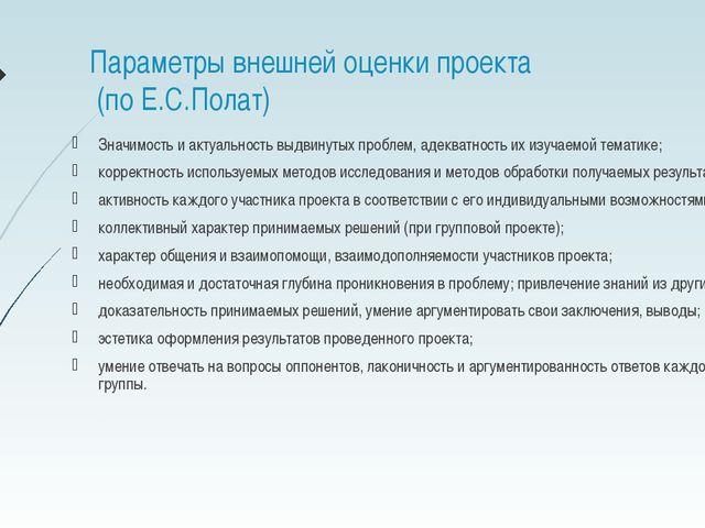 Параметры внешней оценки проекта (по Е.С.Полат) Значимость и актуальность выд...