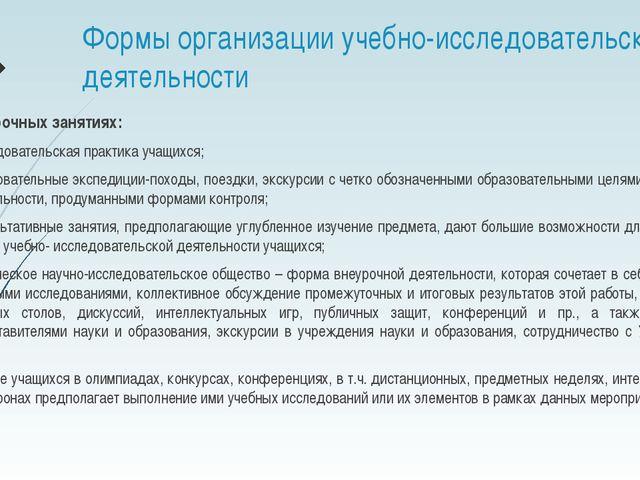 Формы организации учебно-исследовательской деятельности На внеурочных занятия...