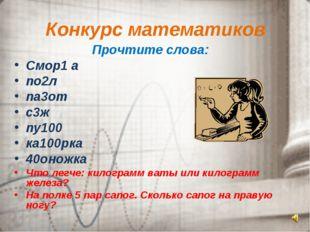Конкурс математиков Прочтите слова: Смор1 а по2л па3от с3ж пу100 ка100рка 40о