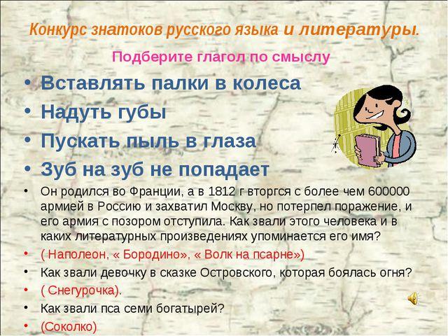 Конкурс знатоков русского языка и литературы. Подберите глагол по смыслу Вста...