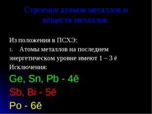 Строение атомов металлов и веществ металлов. Из положения в ПСХЭ: Атомы метал