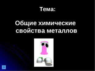 Тема: Общие химические свойства металлов