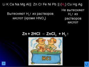 Zn + 2HCl → ZnCl2 + H2 ↑ Li K Ca Na Mg Al    Zn Cr Fe Ni Pb    (H2) Cu Hg Ag