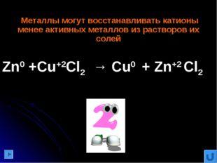 Металлы могут восстанавливать катионы менее активных металлов из растворов и