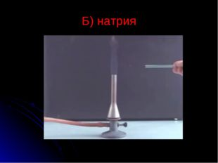 Б) натрия