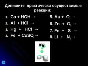 Ca + HOH → Al + HCl → Hg + HCl → Fe + CuSO4→ 5. Au + O2 → 6. Zn + O2 → 7. Fe