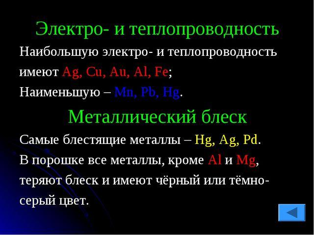 Электро- и теплопроводность Наибольшую электро- и теплопроводность имеют Ag,...