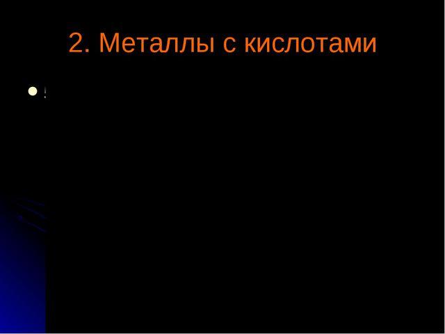 2. Металлы с кислотами 5 Ме с соляной ряд активности.avi