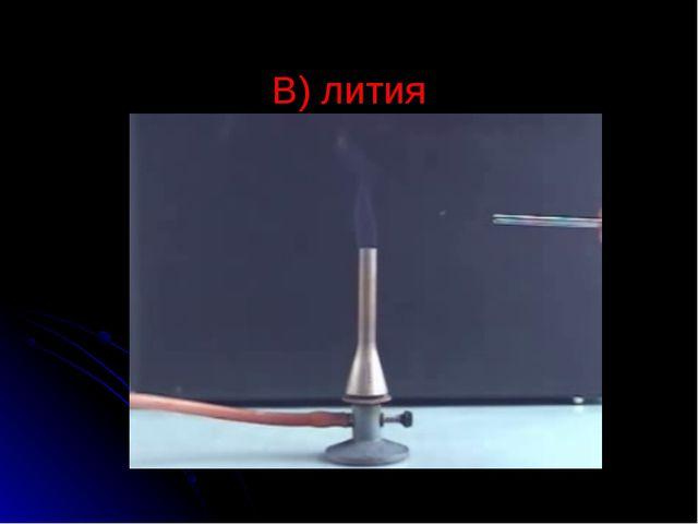 В) лития