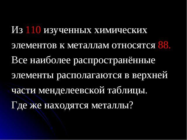 Из 110 изученных химических элементов к металлам относятся 88. Все наиболее...