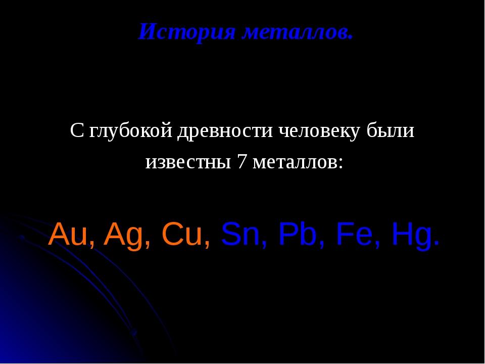 История металлов. С глубокой древности человеку были известны 7 металлов: Au,...