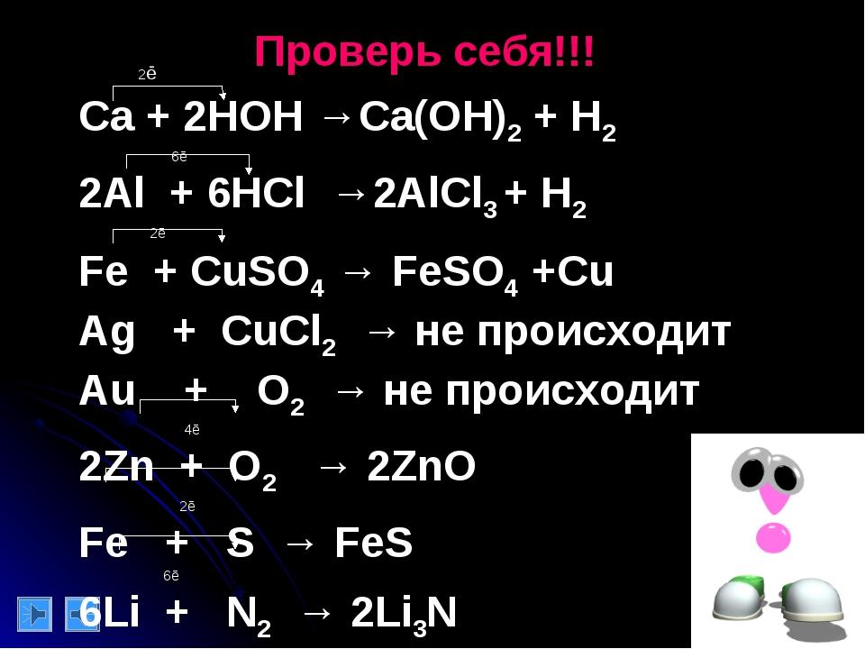 2ē Ca + 2HOH →Ca(OH)2 + H2 6ē 2Al + 6HCl →2AlCl3 + H2 2ē Fe + CuSO4 → FeSO4...