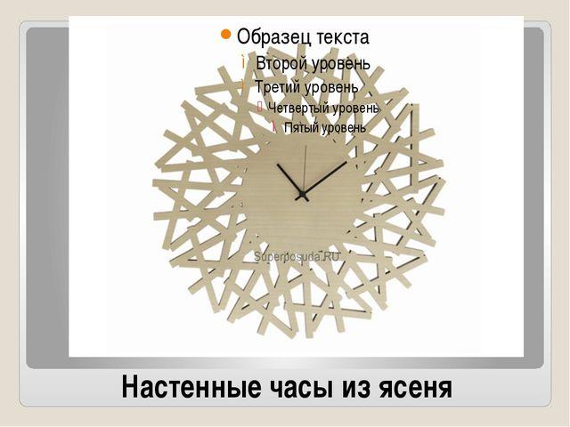 Настенные часы из ясеня