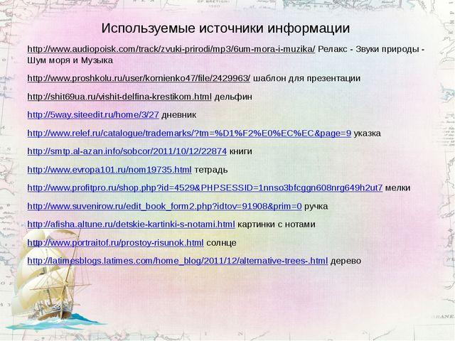 Используемые источники информации http://www.audiopoisk.com/track/zvuki-priro...
