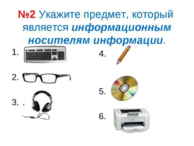 №2 Укажите предмет, который является информационным носителям информации. Ю ....