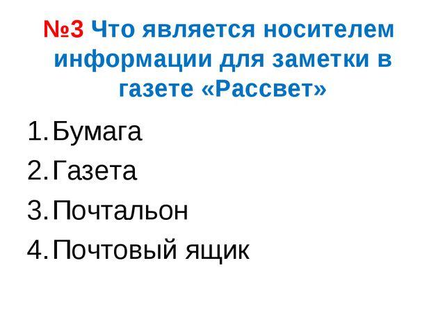 №3 Что является носителем информации для заметки в газете «Рассвет» Бумага Га...