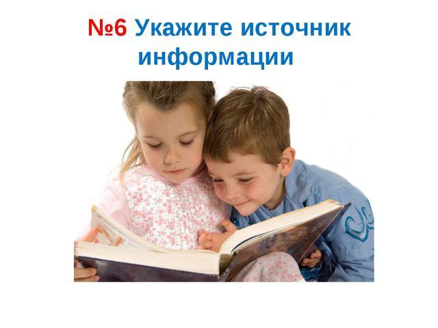 №6 Укажите источник информации
