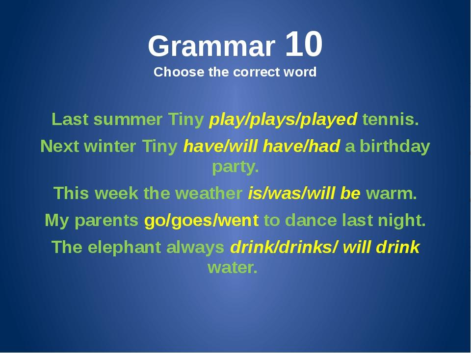 Грамматика 40 Choose one of the adverbs. 1) Did he go to Africa … ? last week...