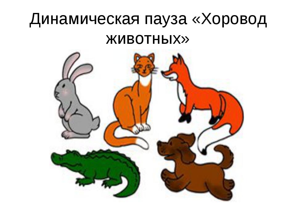 Динамическая пауза «Хоровод животных»