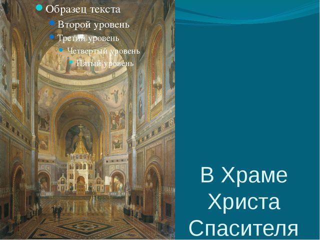 В Храме Христа Спасителя