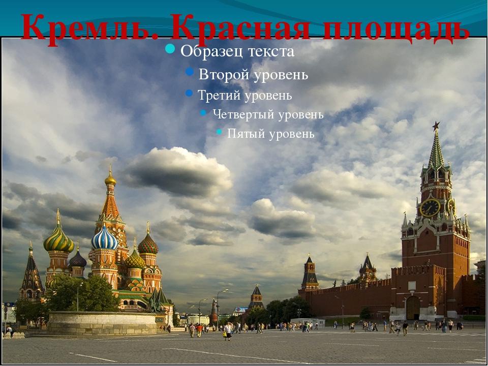 Кремль. Красная площадь