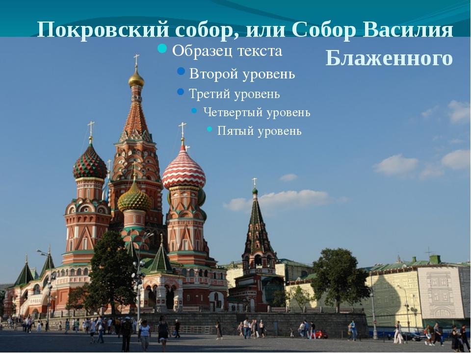 Покровский собор, или Собор Василия Блаженного