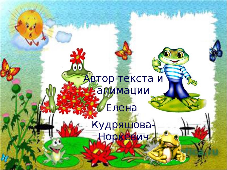 Автор текста и анимации Елена Кудряшова-Норкевич