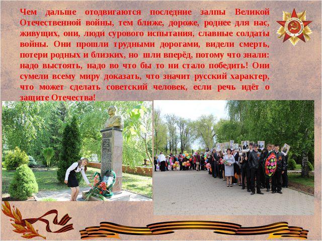Чем дальше отодвигаются последние залпы Великой Отечественной войны, тем ближ...