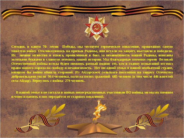Сегодня, в канун 70- летия Победы, мы чествуем героическое поколение, прошедш...