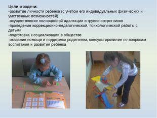 Цели и задачи: -развитие личности ребенка (с учетом его индивидуальных физиче