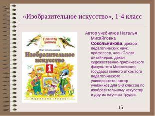 «Изобразительное искусство», 1-4 класс Автор учебников Наталья Михайловна Сок