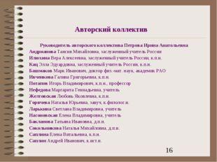 Авторский коллектив Руководитель авторского коллектива Петрова Ирина Анатоль