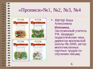 «Прописи»№1, №2, №3, №4 Автор Вера Алексеевна Илюхина, Заслуженный учитель РФ