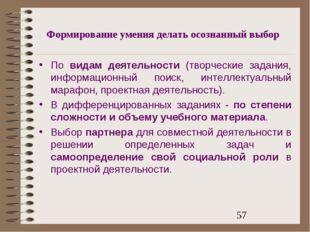 Формирование умения делать осознанный выбор По видам деятельности (творческие
