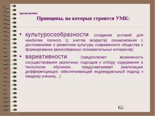 продолжение Принципы, на которых строится УМК: культуросообразности (создание