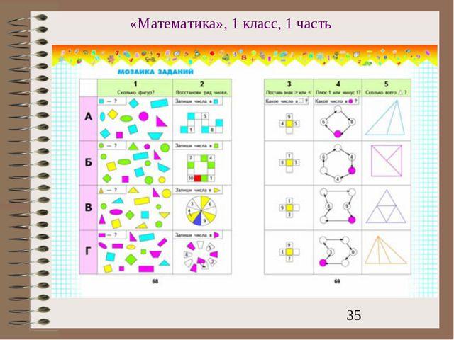 «Математика», 1 класс, 1 часть