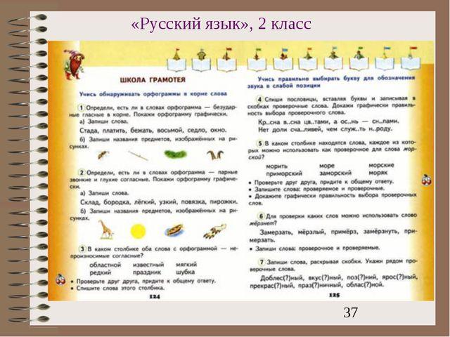 «Русский язык», 2 класс