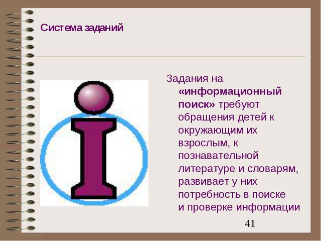 Система заданий Задания на «информационный поиск» требуют обращения детей к...