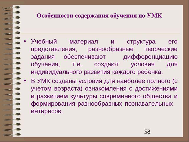 Особенности содержания обучения по УМК Учебный материал и структура его предс...