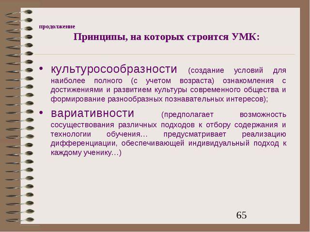 продолжение Принципы, на которых строится УМК: культуросообразности (создание...