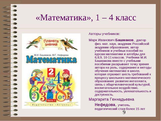 «Математика», 1 – 4 класс Авторы учебников: Марк Иванович Башмаков, доктор фи...